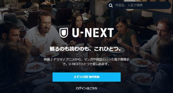 U-NEXT無料登録トップ画像